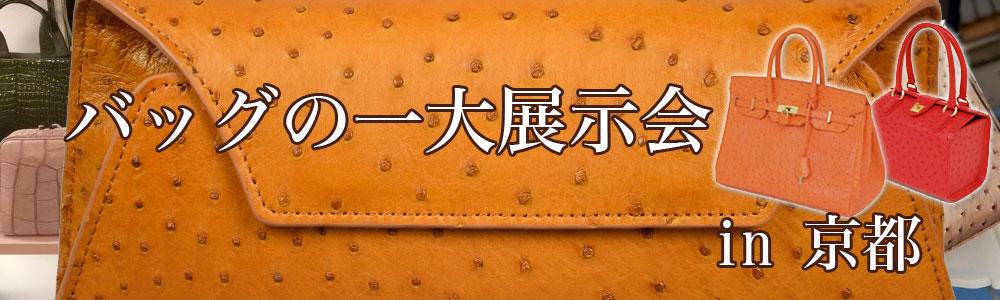 バッグが安く買える展示会 in 京都