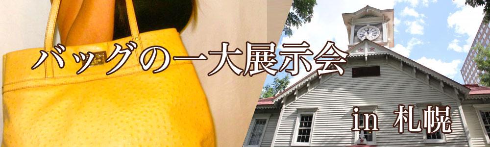 バッグが安く買える展示会 in 北海道・札幌