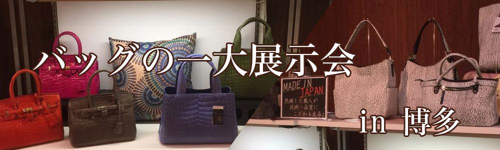 バッグが安く買える展示会 in 博多