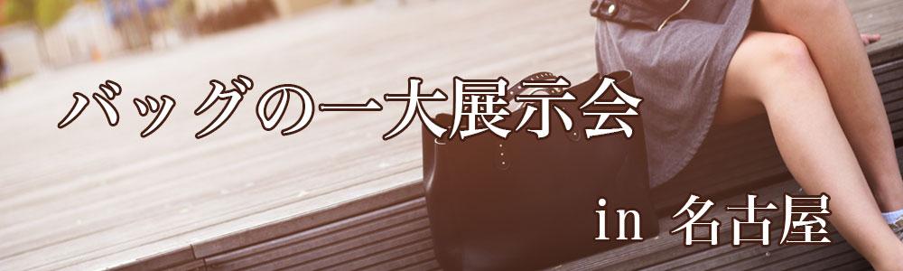 バッグが安く買える展示会 in 名古屋